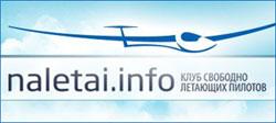 Клуб свободно Летающих Пилотов «НАлетай»