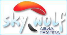 Объединение SkyWolf